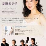 菱田まさ子1stアルバム「MY FAVORITE SONGS」リリース!